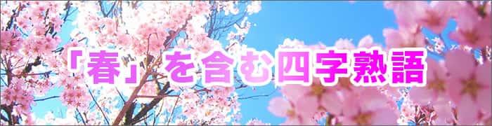 「春」を含む四字熟語一覧