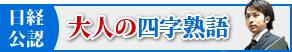 【保存版】日経新聞で紹介されたビジネスで使える!かっこいい大人の四字熟語