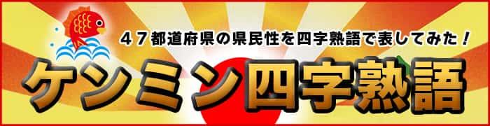 ケンミン四字熟語《公式》|47都道府県の県民性を四字熟語で表してみた