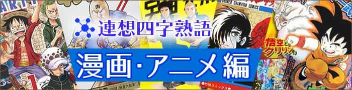 《連想四字熟語|アニメ漫画編》歴代の人気アニメ漫画から連想する四字熟語
