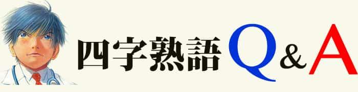 《四字熟語Q&A》「改心する」を意味する四字熟語を教えてください!