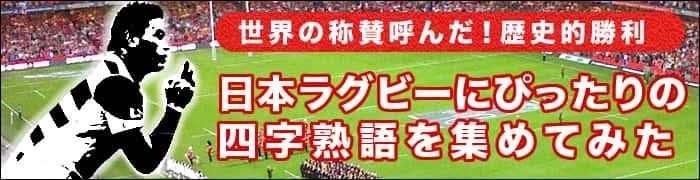 《Pick! 四字熟語》ラグビー日本代表にぴったりの四字熟語を集めてみた