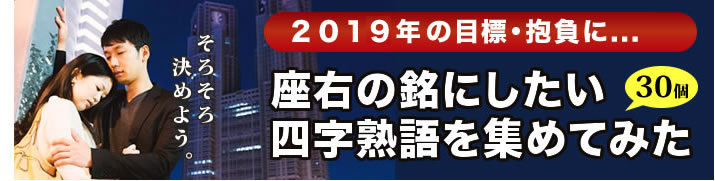 【保存版】2019年の座右の銘にしたい四字熟語を30個集めてみた