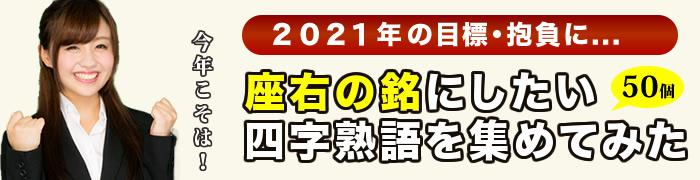 【保存版】2021年の座右の銘にしたい四字熟語を30個集めてみた