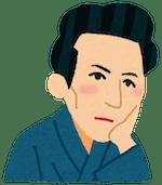 《文学×四字熟語》太宰治の小説に出てくる四字熟語(実例付き)