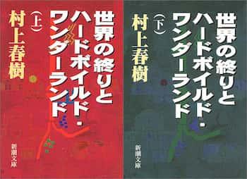 《連想四字熟語》村上春樹「世界の終りとハードボイルド・ワンダーランド」から連想する3つの四字熟語