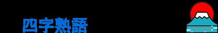 四字熟語データバンク【一覧】