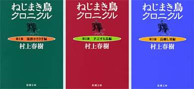 《連想四字熟語》村上春樹『ねじまき鳥クロニクル』から連想する3つの四字熟語