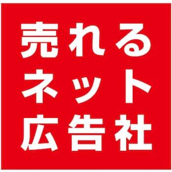 《連想四字熟語》売れるネット広告社から連想する3つの四字熟語